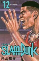 SLAM DUNK  新装再編版 12巻 (12)