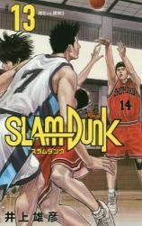 SLAM DUNK  新装再編版 13巻 (13)