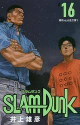 SLAM DUNK  新装再編版 16巻 (16)