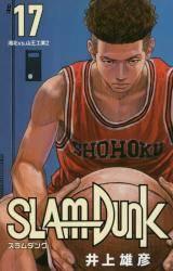 SLAM DUNK  新装再編版 17巻 (17)