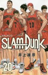 SLAM DUNK  新装再編版 20巻 (20)