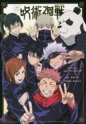 TVアニメ『呪術廻戦』1st.seasonコンプリートブック