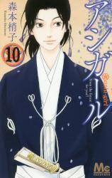 アシガール 10巻 (10)