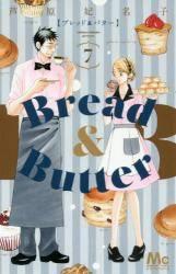 Bread&Butter 7巻 (7)