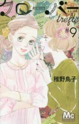 クローバーtrefle 9巻 (9)