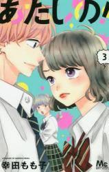 あたしの! 3巻 (3)