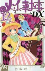 メイちゃんの執事DX 12巻 (12)