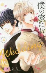 僕の家においで Wedding 4巻 (4)
