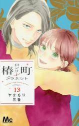 椿町ロンリープラネット 13巻 (13)