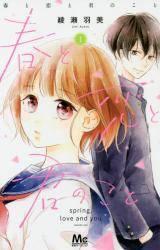 春と恋と君のこと 1巻 (1)