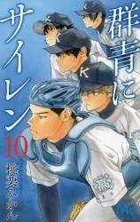 群青にサイレン 10巻 (10)