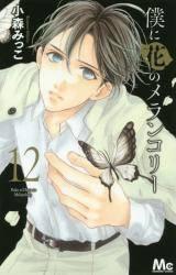 僕に花のメランコリー 12巻 (12)