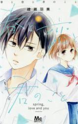 春と恋と君のこと 2巻 (2)