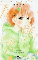 春と恋と君のこと 3巻 (3)