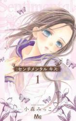 センチメンタル キス 1巻 (1)