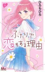 ふたりで恋をする理由 5巻 (5)