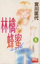 林檎と蜂蜜walk 5巻 (5)