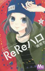 ReReハロ 8巻 (8)
