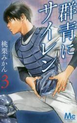 群青にサイレン 3巻 (3)