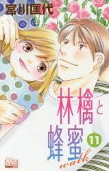 林檎と蜂蜜walk 11巻 (11)