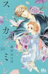 スミカスミレ 10巻 (10)