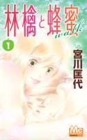 林檎と蜂蜜walk 全巻 (1-13)