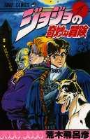 ジョジョの奇妙な冒険 全巻 (1-63)