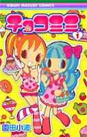 チョコミミ 全巻 (1-11)