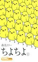 ちよちよ 全巻 (1-6)