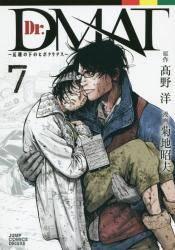 Dr.DMAT〜瓦礫の下のヒポクラテス〜 7巻 (7)