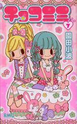 チョコミミ 7巻 (7)