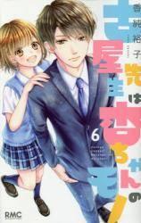 古屋先生は杏ちゃんのモノ 6巻 (6)