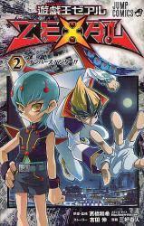 遊☆戯☆王ZEXAL 2巻 (2)