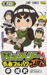ロック・リーの青春フルパワー忍伝 1巻 (1)