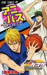 黒子のバスケTVアニメキャラクターズブック 2巻