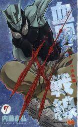 血界戦線 7巻 (7)