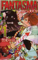 FANTASMA 1巻 (1)