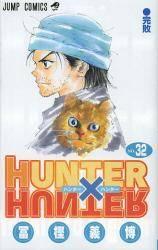 HUNTER×HUNTER 全巻 (1-33)