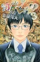 幻覚ピカソ 全巻 (1-3)