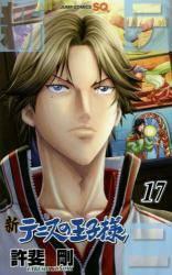 新テニスの王子様 全巻 (1-22)