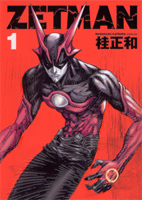 ZETMAN 全巻 (1-20)