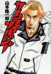 サムライソルジャー 全巻 (1-27)
