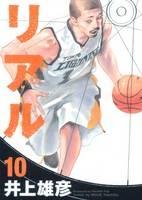 リアル 10巻 (10)