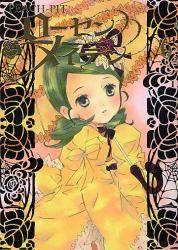 ローゼンメイデン 6巻 (6)