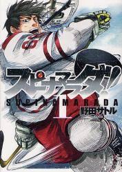 スピナマラダ 1巻 (1)