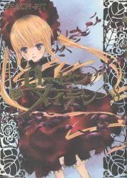 ローゼンメイデン 8巻 (8)