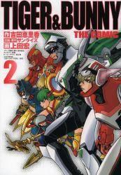 TIGER&BUNNY THE COMIC 2巻 (2)