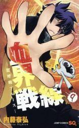 血界戦線 9巻 (9)