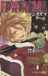 FANTASMA 3巻 (3)
