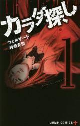 カラダ探し 1巻 (1)